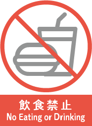 飲食禁止 No Eating or Drinking